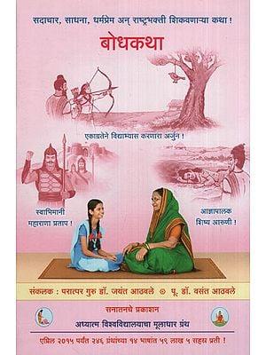 बोधकथा - Story With Morals (Marathi)