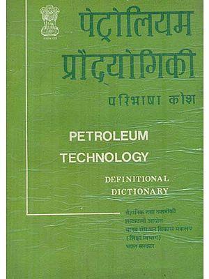 पेट्रोलियम प्रौद्योगिकी परिभाषा कोश: Petroleum Technology Definitional Dictionary (An Old and Rare Book)