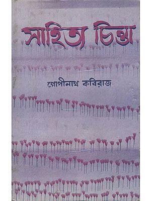 সাহিত্য চিন্তা: Sahitya Chinta (Bengali)