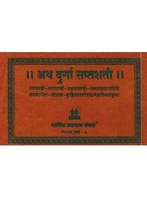 अथ दुर्गा सप्तशती - The Durga Saptashti (Marathi)