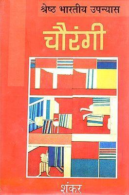 चौरंगी : Chaurangi (A Novel)