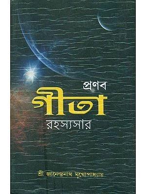 প্রণব গীতা রহস্যসার: Pranav Gita Rahasya Sara (Bengali)