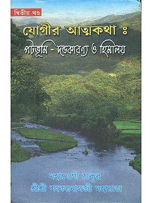 যোগীর আত্মকথা: পটভুমি দণ্ডাকারণ্য ও হিমালয়  - Autobiography of Yogi (Bengali)