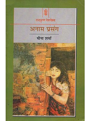 अनाम प्रसंग: Anaam Prasang (Novel)