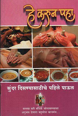 हे करुन पहा सुदर दिसण्यासाठीचे पहिले पाऊल - Here is The First Step to Look Beautiful (Marathi)