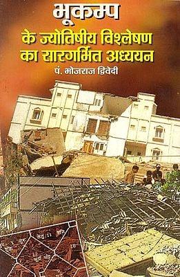 भूकम्प के ज्योतिषीय विश्लेषण का सारगर्भित अध्ययन: A Pithy study of Astrological Analysis of Earthquakes