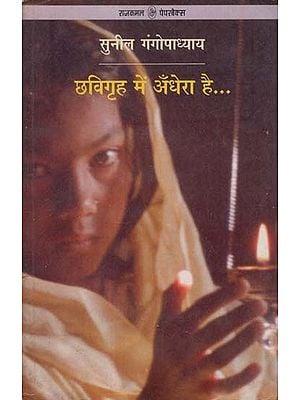 छविगृह में अँधेरा है: Chhavigriha Mein Andhera hai (Novel)