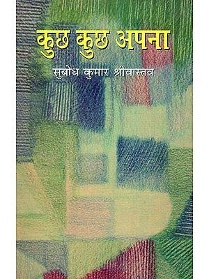 कुछ कुछ अपना: Kuchh Kuchh Apna (Short Stories)