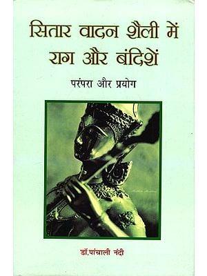 सितार वादन शैली में राग और बंदिशें: Ragas and Compositions in Sitar Playing Style