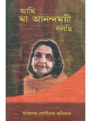 আমি মা আনন্দময়ী বলছি: Mother Anandmayee (Bengali)