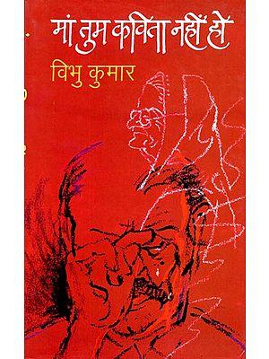 मां तुम कविता नही हो : Maa Tum Kavita Nhi Ho (Collection of Short Stories)