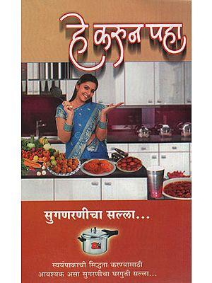 हे करुन पहा सुगणरणीचा सल्ला.. - Suggestions for a Golden Advices (Marathi)