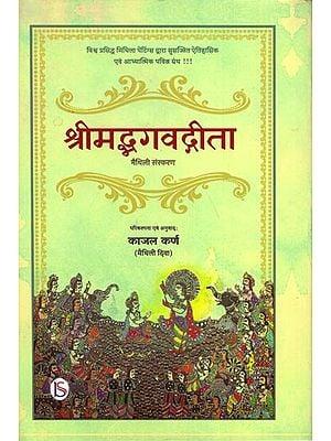 श्रीमद्भगवद्गीता: Shrimad Bhagwad Gita