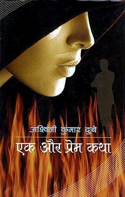 एक और प्रेम कथा: Ek Aur Prem Katha (Collection of Stories)