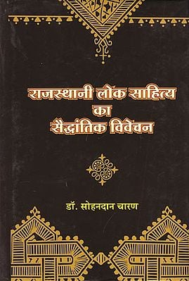 राजस्थानी लोक साहित्य का सैद्धांतिक विवेचन: Theoretical Interpretation of Rajasthani Folk Literature