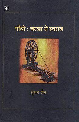 गाँधी - चरखा से स्वराज: Gandhi - Charkha to Swaraj