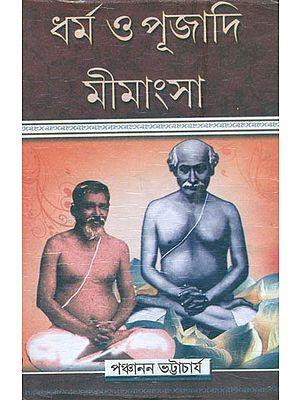 ধর্ম ও পুজাদি মীমাংসা: Religion and Worship Mimamsa (Bengali)