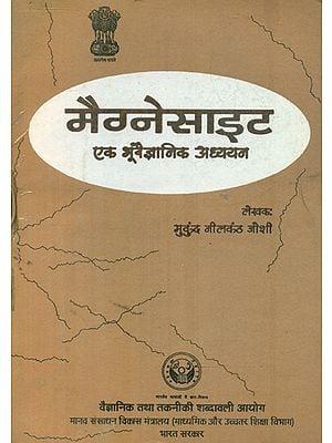 मैग्नेसाइट एक भूवैज्ञानिक अध्ययन: Magnesite a Geological Study (An Old and Rare Book)