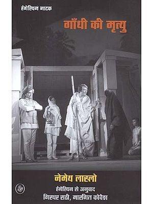 गाँधी की मृत्यु: Gandhi's death