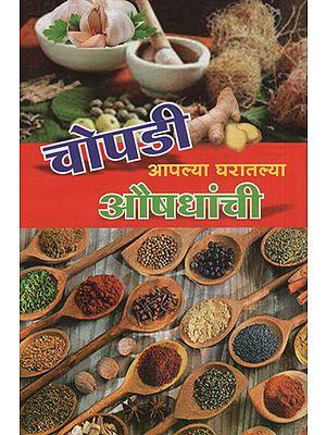 चोपडीआपल्यघरातल्याऔषधांची- Alternative Medicine at Home (Marathi)