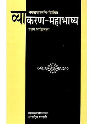 व्याकरण-महाभाष्य ,भगवत्पतञ्जलि-विरचित :Grammar-great-language, Bhagavatpatanjali-written
