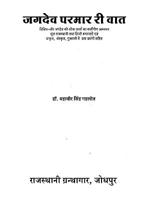 जगदेव परमार री वात: Study of Folk Talks to Veer Jagdish