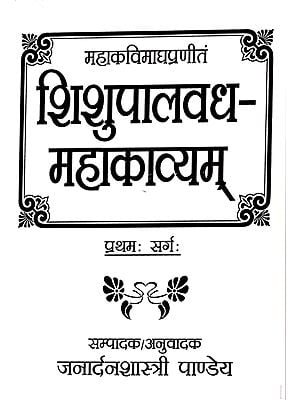 शिशुपालवध-महाकाव्यम्: Shishupalavadh-Epic