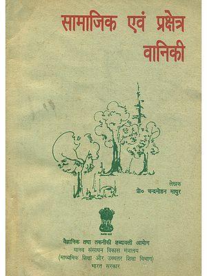 सामाजिक एवं प्रक्षेत्र वानिकी: Social and Field Forestry (An Old and Rare Book)