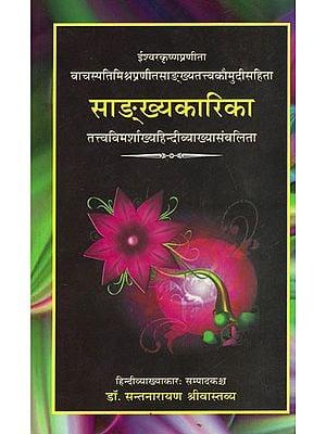 साङ्ख्यकारिका:  Samkhyakarika