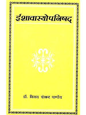 ईशावास्योपनिषद्: Ishavasopanishad