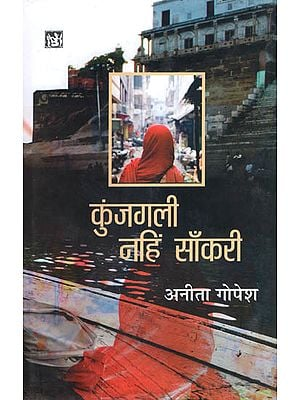 कुंजगली नंहि साँकरी: Kunj Gali Nahi Sankri (Novel)