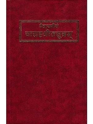 वाराहश्रोतसूत्रम: Varaha Srauta Sutra Being The Main Ritualistic Sutra of the Maitrayani Sakha