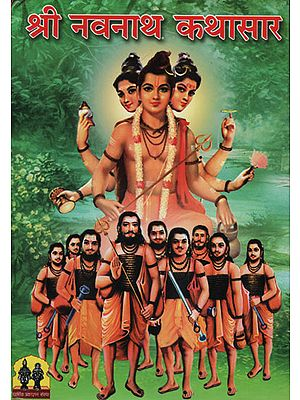 श्री नवनाथ कथासार - Story of Shri Navnath (Marathi)