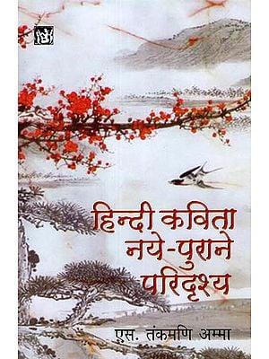 हिन्दी कविता नये-पुराने परिदृश्य: Hindi Poetry New-old Scenario