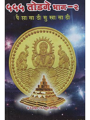 ५५५ तोडगे भाग  २  - 555  Totake Part 2 (Marathi)