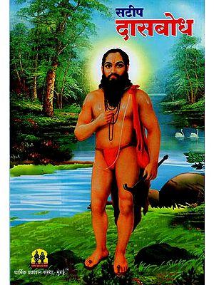 सटीप दासबोध: Dasabodha (Marathi)