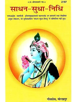 साधन-सुधा-निधि : Sadhu-Sudha-Nidhi