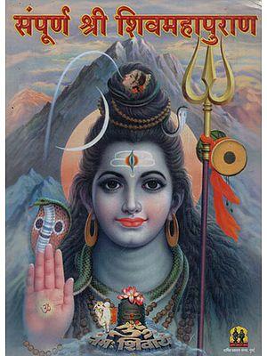 संपूर्ण श्री शिवमहापुराण - The Entire Shri Shiva Mahapurana (Marathi)