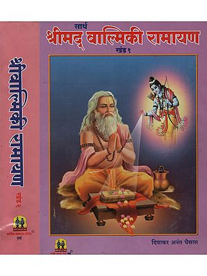 श्रीमद्वाल्मिकीरामायण - Srimad Valmiki Ramayana in Marathi (Set of 2 Volumes)