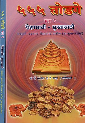 ५५५ तोडगे - 555 Totake in Marathi (Set of 2 Volumes)