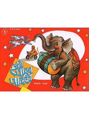 हाथी घोडा पालकी: Elephant Horse Sedan
