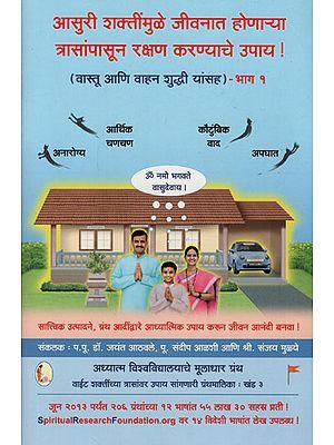 आसुरी शक्तीमुले जीवनात होणान्या त्रासापासून रश्रण करण्याचे उपाय - Demonstration Measures to Prevent Life-Threatening Problems (Marathi)