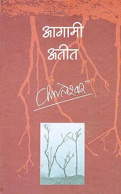 आगामी अतीत: Aagami Ateet (A Novel)
