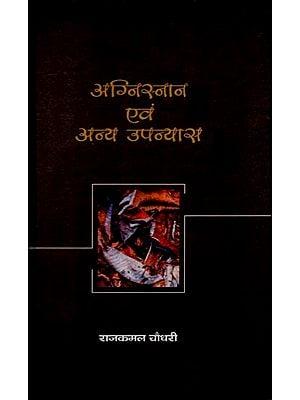 अग्निस्नान एवं अन्य उपन्यास: Agnisnan Evam Anya Upanyas (Collection of Five Novels)