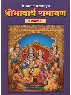 श्रीभावार्थ रामायण बालकांड - Shri Bhavartha Ramayana Balakanda (Marathi)