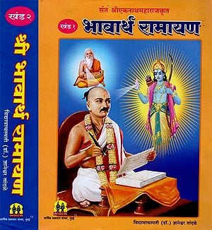 श्री भावार्थ रामायण: Shri Bhavarth Ramayana of Shri Ekanath Maharaj in Marathi (Set of 2 Volumes)