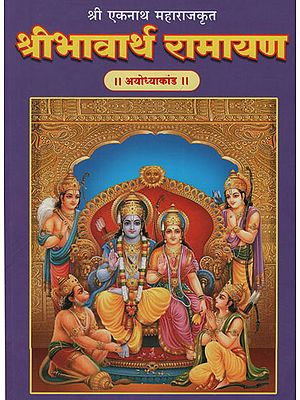 श्रीभावार्थ रामायण अयोध्याकांड - Shri Bhavarth Ramayana Ayodhya Kand (Marathi)