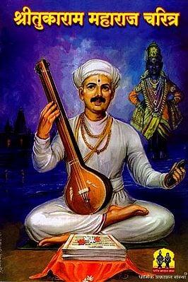 श्री तुकाराम महाराज चरित्र: Shri Tukaram Maharaj Character (Marathi)