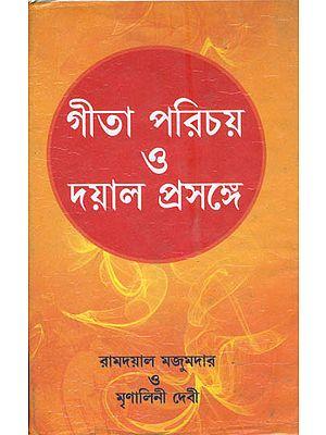 গীতা পরিচয় ও দয়াল প্রসঙ্গে: Gita Parichay and Dayal Prasanga (Benali)