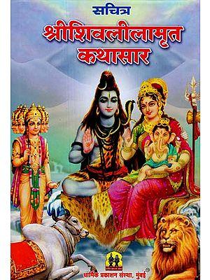 सचित्र श्री शिवलीलामृत कथासार: Shri Shiva Lila Amrit Kathasar With Illustrations (Marathi)